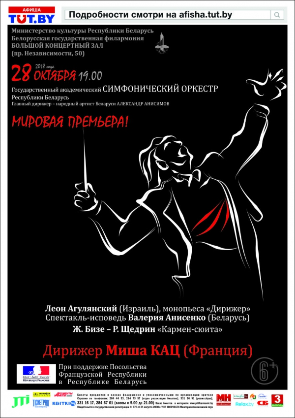 """""""The Conductor"""", written by Leon Agulansky. <br><h5>  Drama Theater Minsk (Belarus)<br>"""